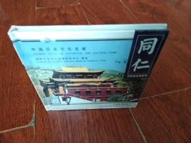 中国历史文化名城.同仁.Tongren:[中英文本]