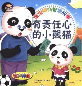 宝宝情商管理故事:有责任心的小熊猫