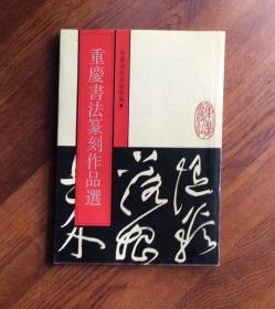 重庆书法家篆刻作品选