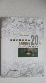 安庆市钱币学会20年(1987-2007)