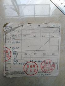 迁移证【1963年兰溪县石埠人民公社管理委员会】16.5*16