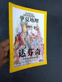 华夏地理2019年5月    正版新书