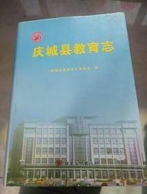 庆城县教育志