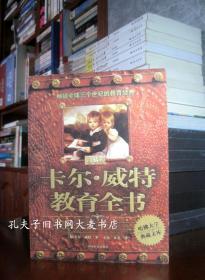 《卡尔·威特教育全书(珍藏本)》一版二印