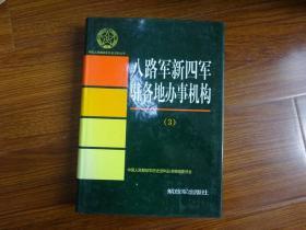 中国人民解放军历史资料丛书:八路军新四军驻各地办事机构(3)(精装本)