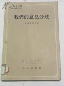 我们的意见分歧(55年一版一印)普列汉诺夫著、刘若水译 人民出版社