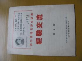 活学活用毛泽东思想经验交流(第1期)