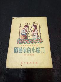 少年儿童园艺读物:园艺家的小魔刀【54年1版1印有插图】