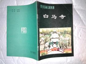 白马寺--河南名胜古迹丛书(1981年1版1983年2印