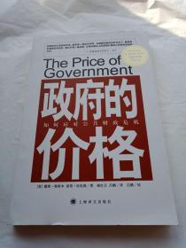 政府的价格:如何应对公共财政危机