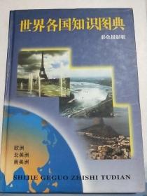 世界各国知识图典:彩色摄影版