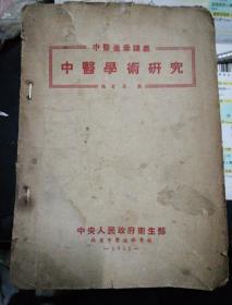 中医学术研究