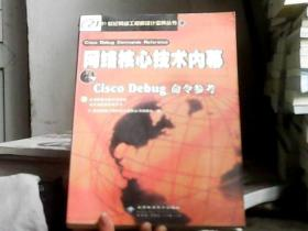 CISCO DEBUG 命令参考(1CD,含配套书)