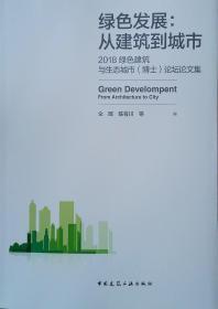 绿色发展:从建筑到城市——2018绿色建筑与生态城市(博士)论坛论文集