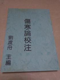 刘渡舟主编中医古籍整理丛书《伤寒论校注》(老中医专用老版复制本)