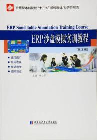 ERP沙盘模拟实训教程 专著 ERP sand table simulation training course 李立辉主编 eng ERP