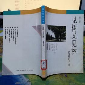 见树又见林-经营的艺术 徐木兰著 三联书店