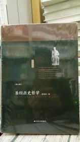 圣经历史哲学(上卷旧约、下卷新约)修订版