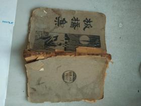 板桥集(民国22年初版)