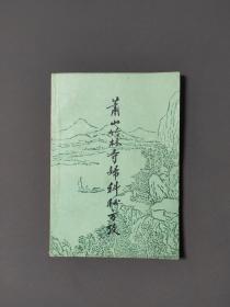 萧山竹林寺妇科秘方考 59年一版一印 近十品!