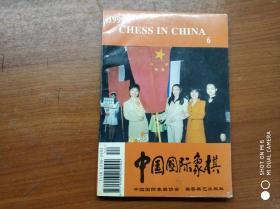 中国国际象棋1998年6