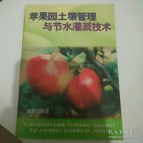 苹果园土壤管理与节水灌溉技术