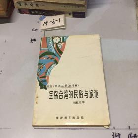 宝岛台湾的民俗与旅游
