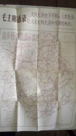 1966年广东人委绘制印行《徒步行*路线示意图》(文革串联图)
