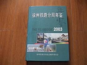 徐州铁路分局年鉴 2003