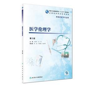 二手正版 医学伦理学 第3三版 王柳行 夏曼 人民卫生出版社9787117277419