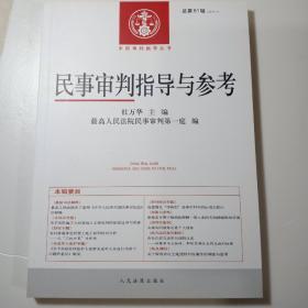民事审判指导与参考(2015.1总第61辑)/中国审判指导丛书