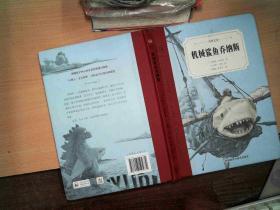 机械鲨鱼乔纳斯(奇想文库)  -