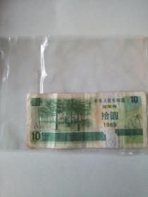 1989年10元国库券