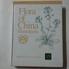 中国植物志图集 第15卷(英文版)