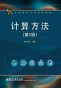 计算机类本科规划教材:计算方法(第2版)