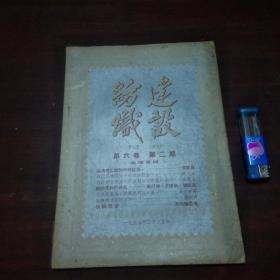 纺织建设月刊(第六卷第二期)(1953年老期刊)
