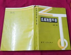 机械制图手册
