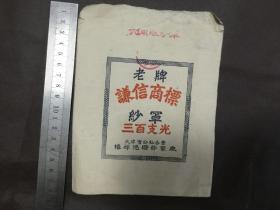 天津老商标(老牌谦信商标)纱罩