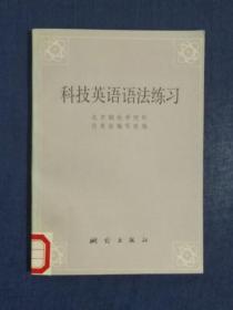 《科技英语语法练习》(DS)