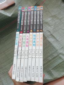 中国少年儿童百科全书(少儿彩图版)【共计10本,现缺两本。只有8本】
