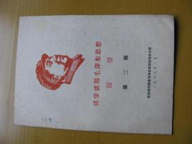 活学活用毛泽东思想简报(第二期)