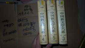 中国新文学大系 小说集 一、二、三