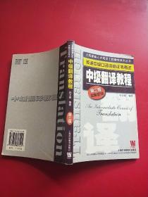 英语中级口译资格证书考试:中级翻译教程 第二版