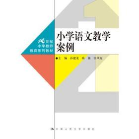 小学语文教学案例(21世纪小学教师教育系列教材)