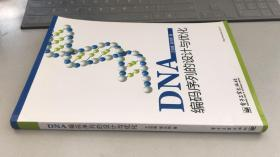 DNA编码序列的设计与优化