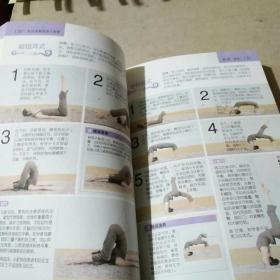 彩色图解 瑜伽冥想  16开一版一印,无笔迹