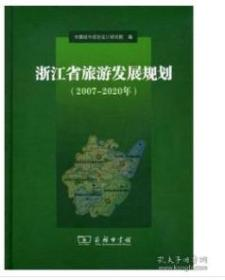 浙江省旅游发展规划(2007-2020年) 9E08f
