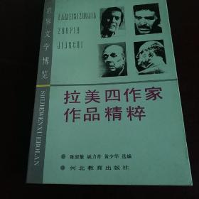拉美四作家作品精粹:世界文学博览