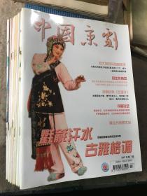中国京剧12本(2007年全年)