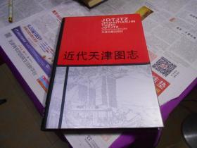 近代天津图志(92年一版一印 精装内有大量老照片)